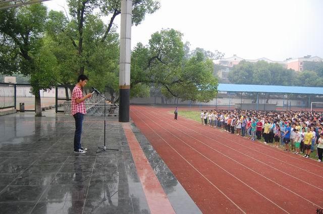 柳州市铁二中学举行庆祝第29个教师节大会